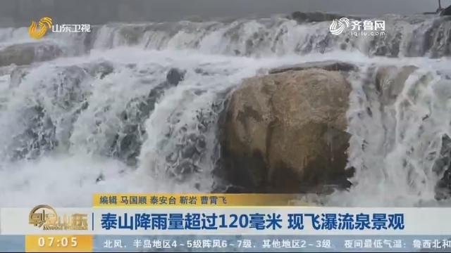【入冬首场降雨】泰山降雨量超过120毫米 现飞瀑流泉景不雅观