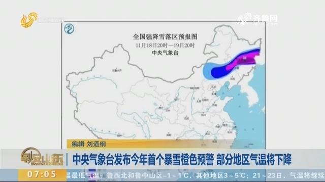 中央气象台发布本年首个暴雪橙色预警 部分地区气温将下降