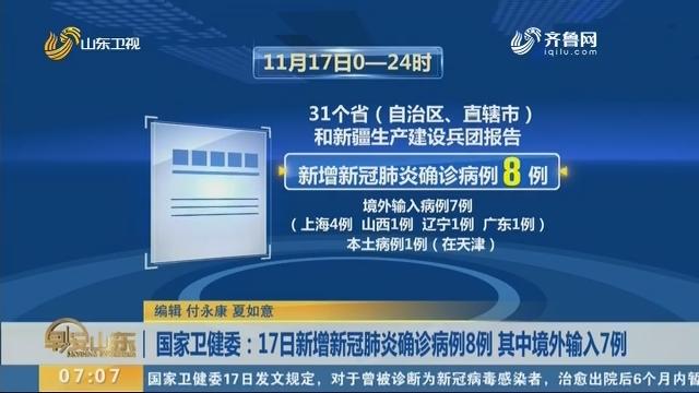 国家卫健委:17日新增新冠肺炎确诊病例8例 其中境外输入7例