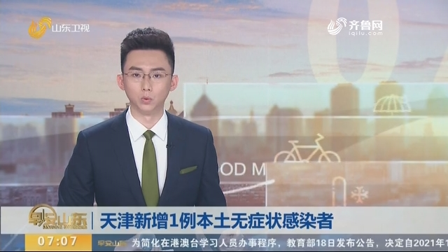 天津新增1例本土无症状感染者