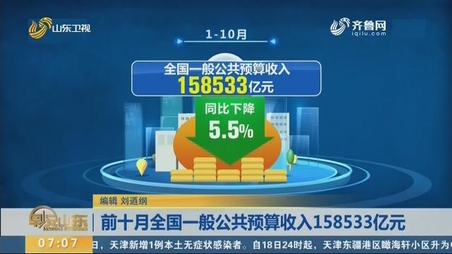 前十月全国一般公共预算收入158533亿元