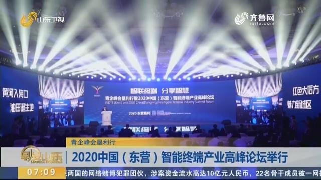 【青企峰会垦利行】2020中国(东营)智能终端产业高峰论坛举行