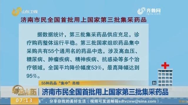 """【55种药品""""集中""""亮相】济南市民全国首批用上国家第三批集采药品"""