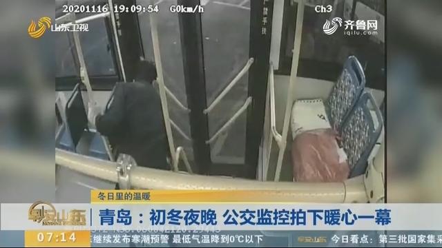 【冬日里的温暖】青岛:初冬夜晚 公交监控拍下暖心一幕