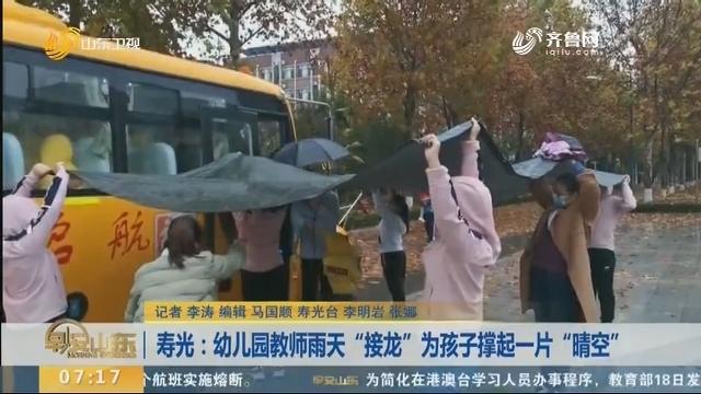 """【冬日里的温暖】寿光:幼儿园教师雨天""""接龙""""为孩子撑起一片""""晴空"""""""