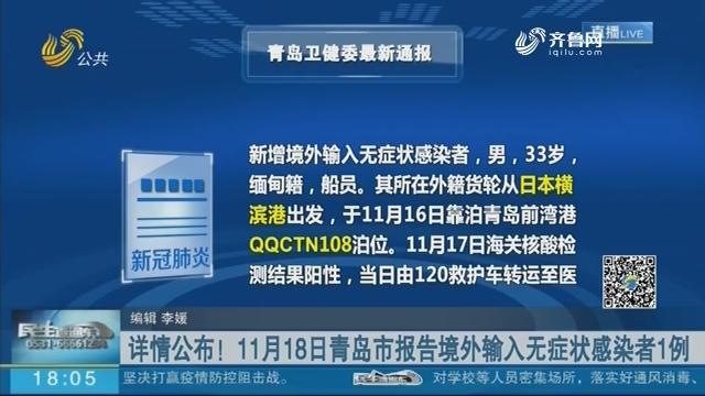 详情公布!11月18日青岛市报告境外输入无症状感染者1例