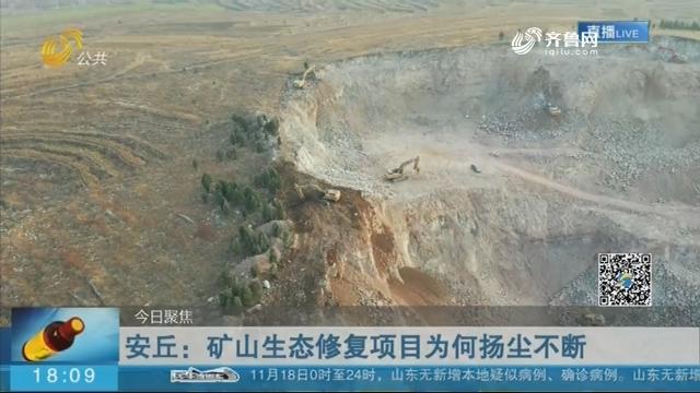 【今日聚焦】安丘:矿山生态修复项目为何扬尘不断