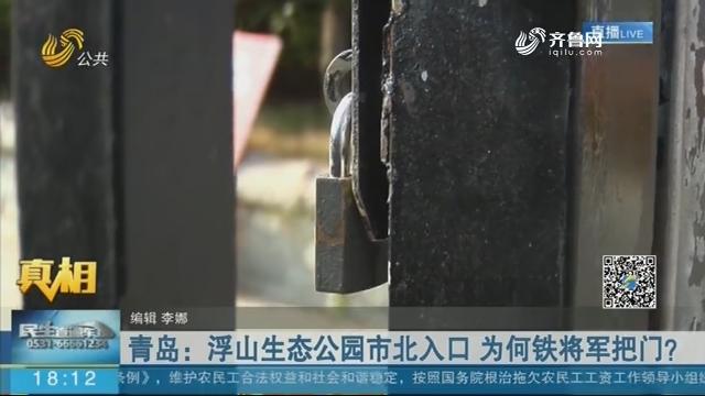 青岛:浮山生态公园市北入口 为何铁将军把门?