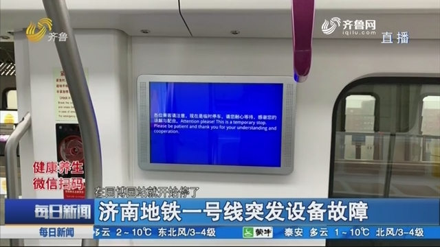 济南地铁一号线突发设备故障