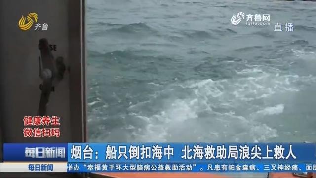 烟台:船只倒扣海中 北海救助局浪尖上救人