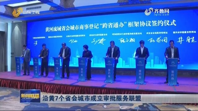 沿黄7个省会城市成立审批服务联盟