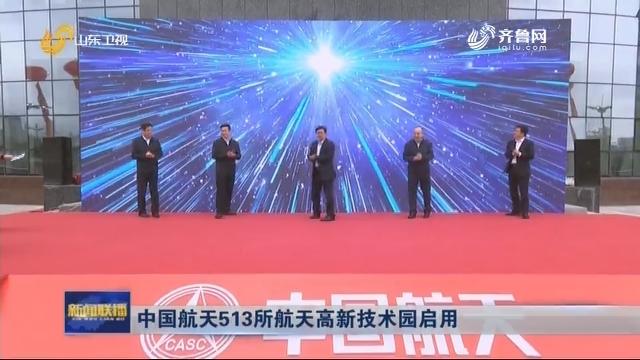 中国航天513所航天高新技术园启用