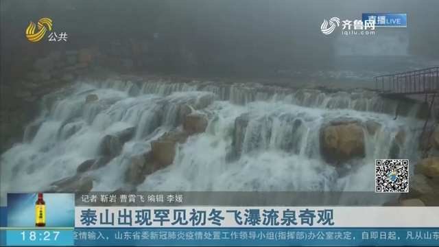 泰山出现罕见初冬飞瀑流泉奇观