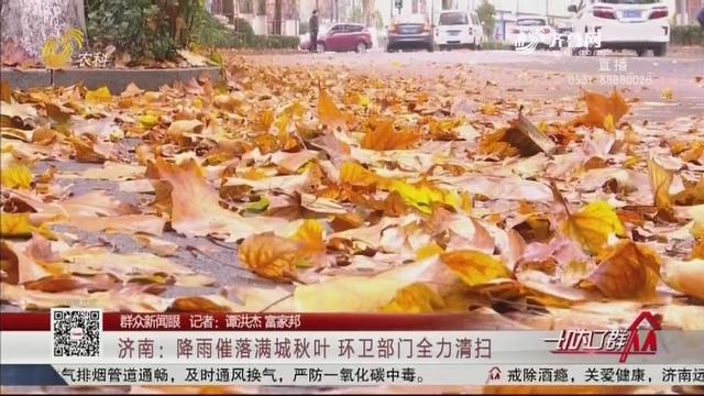 【群众新闻眼】济南:降雨催落满城秋叶 环卫部门全力清扫