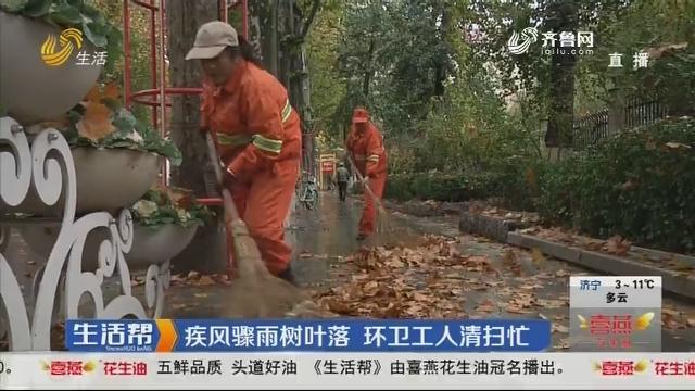 疾风骤雨树叶落 环卫工人清扫忙