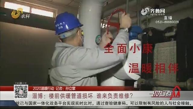 【2020温暖行动】淄博:楼前供暖管道损坏  谁来负责维修?