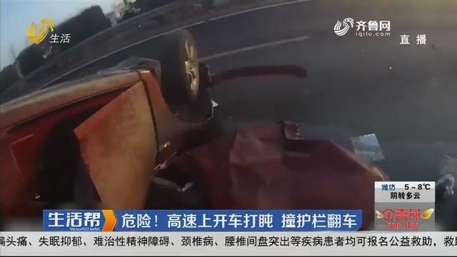 危险!高速上开车打盹 撞护栏翻车
