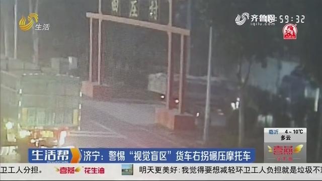 """济宁:警惕""""视觉盲区""""货车右拐碾压摩托车"""