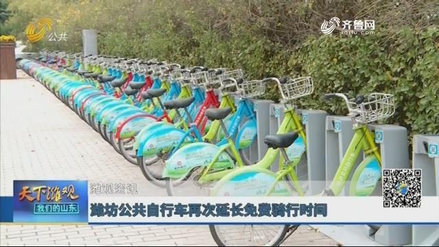 【潍观资讯】潍坊公共自行车再次延长免费骑行时间