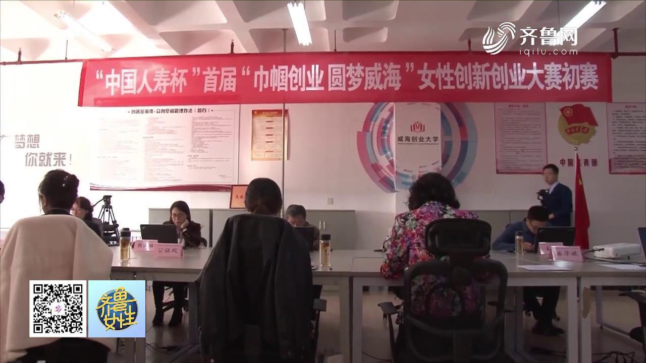 """""""中国人寿杯""""女性创新创业大赛在威海举办"""
