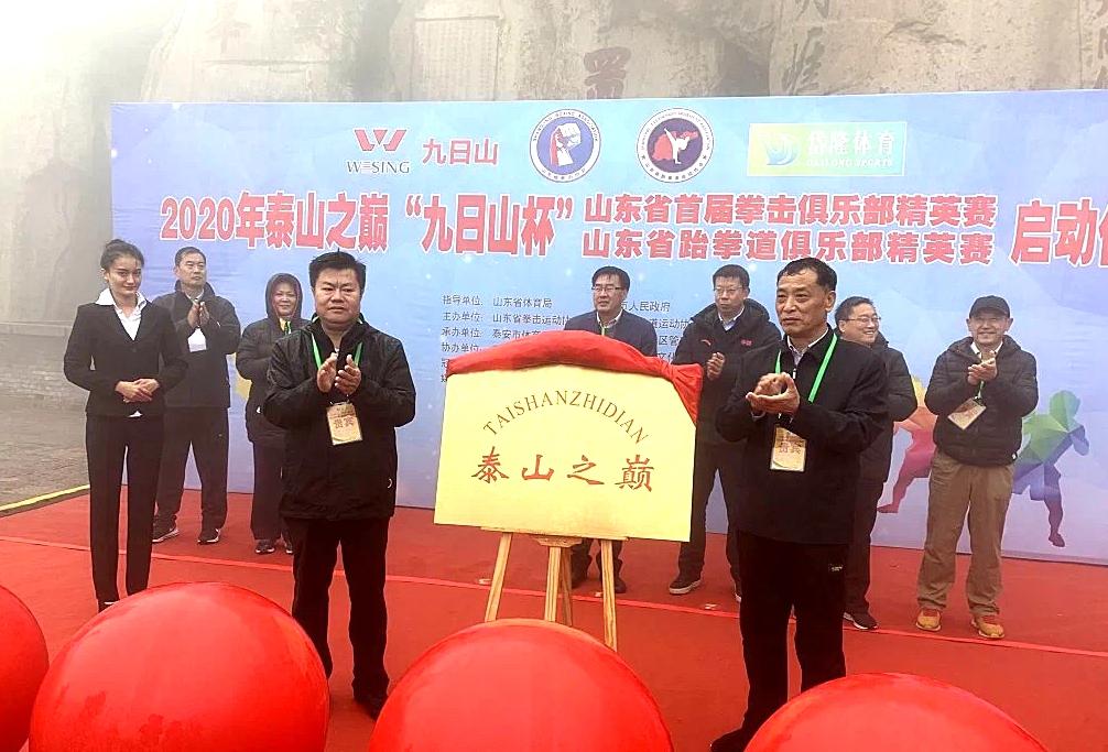 首届山东省拳击跆拳道俱乐部精英赛启动