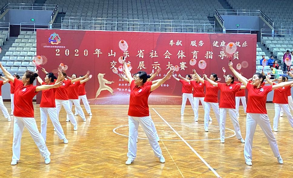 2020年山东省社会体育指导员交流展示大赛济南举行