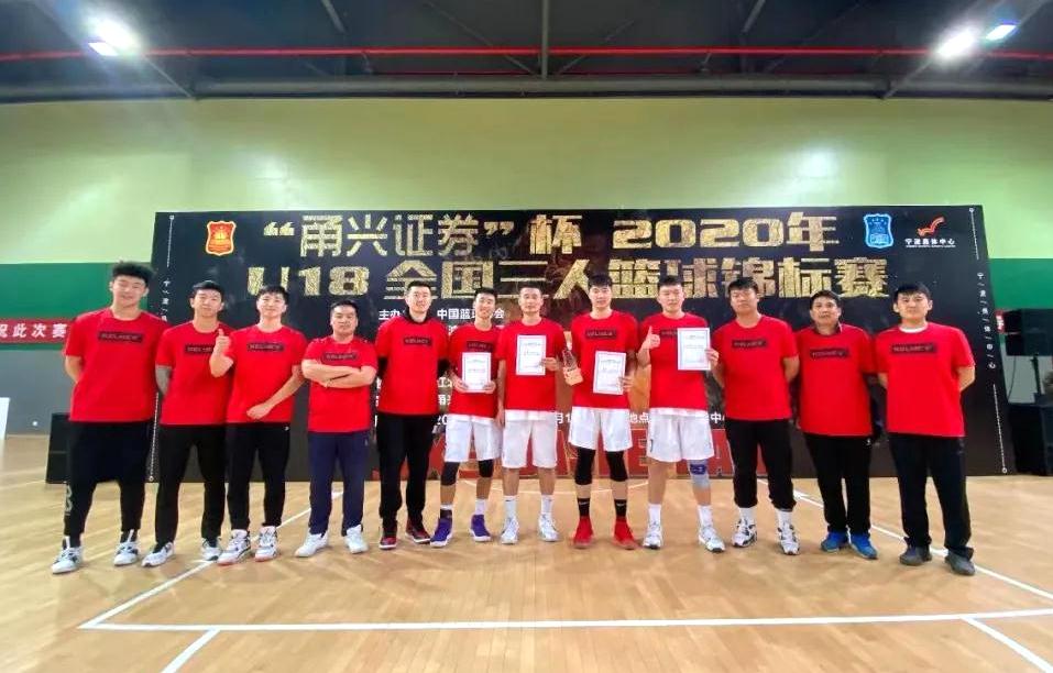山东夺得U18全国三人篮球锦标赛男子冠军
