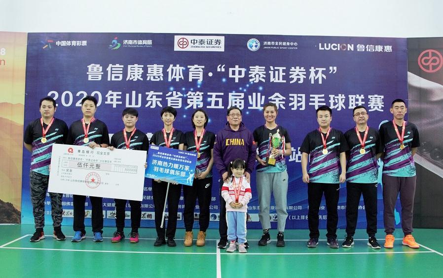 2020年山东省第五届业余羽毛球联赛济南站收官