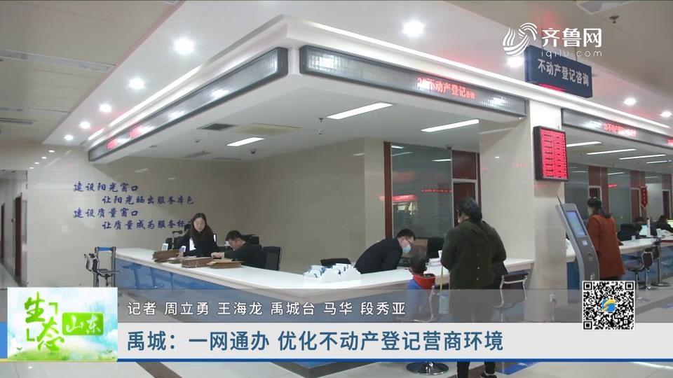 禹城:一网通办 优化不动产登记营商环境