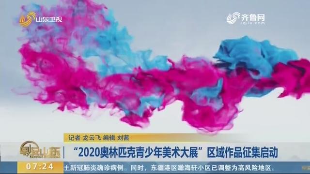 """""""2020奥林匹克青少年美术大展""""区域作品征集启动"""