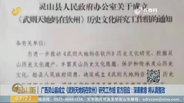 广西灵山县成立《武则天她妈在钦州》研究工作组 官方回应:深表歉意 将认真整改