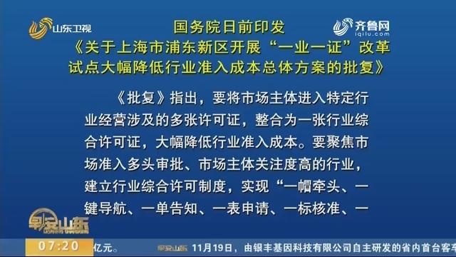"""【流程再造新举措】上海市浦东新区获批开展""""一业一证""""改革试点 大幅降低行业准入成本"""