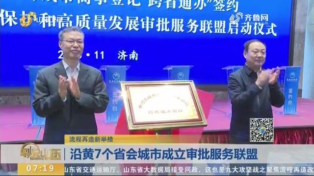 【流程再造新举措】沿黄7个省会城市成立审批办事联盟