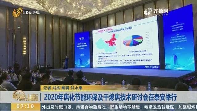 2020年焦化节能环保及干熄焦技术研讨会在泰安举行