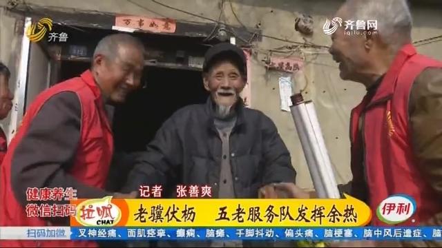 """爱管""""闲事""""的""""五老""""服务队"""