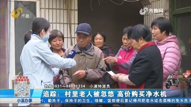 追踪:村里老人被忽悠 高价购买净水机