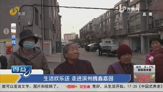 生活欢乐送 走进滨州魏鑫嘉园