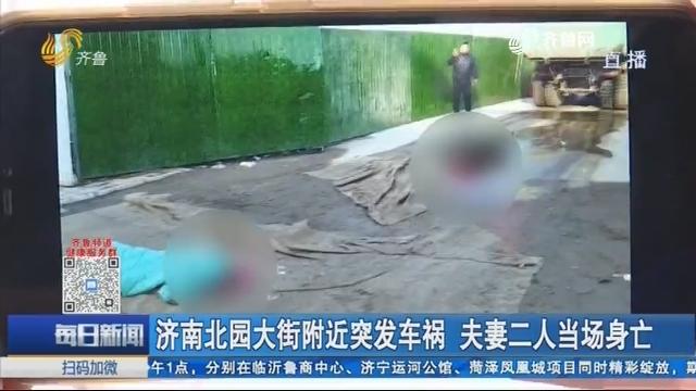 济南北园大街附近突发车祸 夫妻二人当场身亡