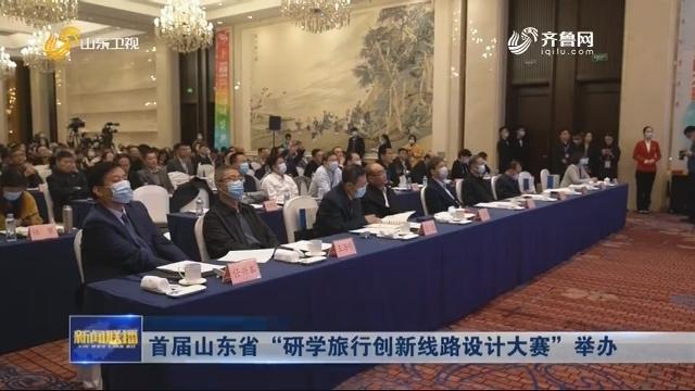 """首届山东省""""研学旅行创新线路设计大赛""""举办"""