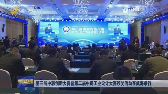 第三届中韩创新大赛暨第二届中韩工业设计大赛颁奖活动在威海举行