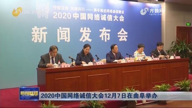 2020中国网络诚信大会12月7日在曲阜举办