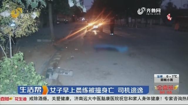 女子早上晨练被撞身亡 司机逃逸