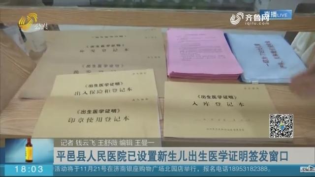 平邑县人民医院已设置新生儿出生医学证明签发窗口