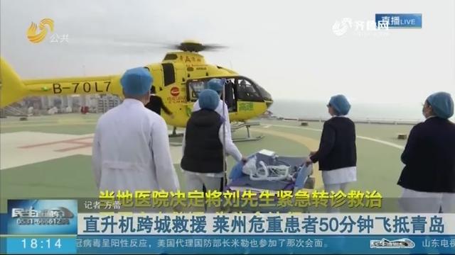 直升机跨城救援 莱州危重患者50分钟飞抵青岛