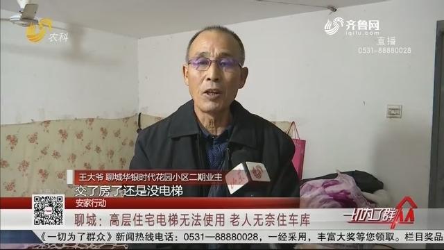 【安家行动】聊城:高层住宅电梯无法使用 老人无奈住车库