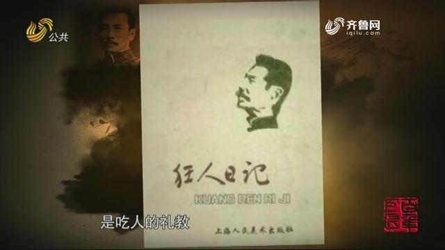 百年巨匠鲁迅第一期——《光阴的故事》20201120