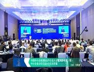 中国中小企业国际合作交流大会暨2020中德(欧)中小企业合作交流大会在济开幕