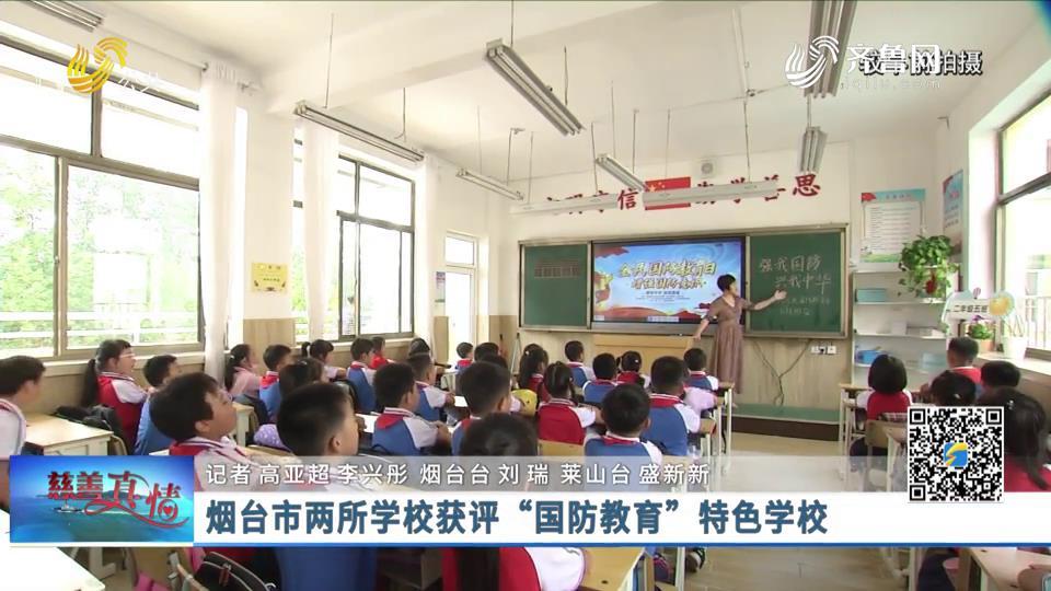 """慈善真情:烟台市两所学校获评""""国防教育""""特色学校"""