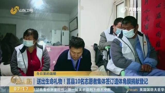 送出生命礼物!莒县10名志愿者集体签订遗体角膜捐献登记