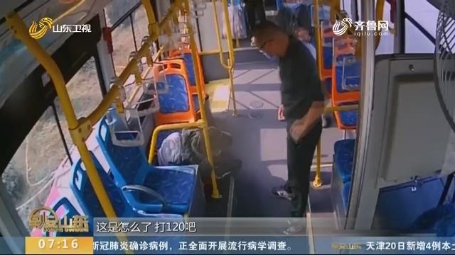 淄博:乘客突发疾病 司机乘客紧急救助